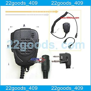 Rainproof Speaker mini Din series and M mini DIN plug