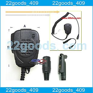 Rainproof Speaker mini Din series and M328plus mini DIN plug